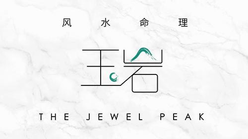 The Jewel Peak